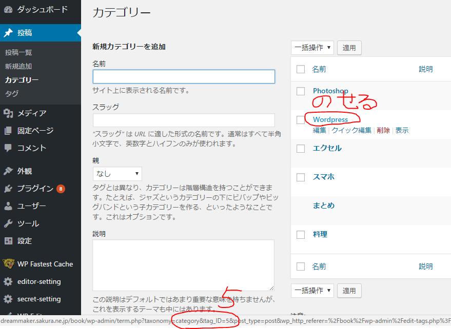 ワードプレスのブログトップページに特定のカテゴリだけ表示させる方法