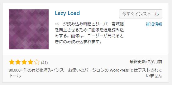 WPスクロール読み込みプラグイン「Lazy Load