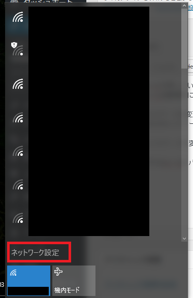 Wi-Fiパスワード変更方法